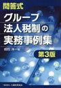 【新品】【本】問答式グループ法人税制の実務事例集 成松洋一/著