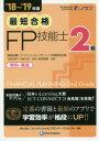 【新品】【本】最短合格2級FP技能士 学科・実技 '18〜'19年版 きんざいファイナンシャル・プランナーズ・センター/編著