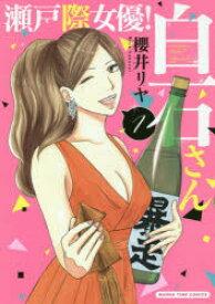 【新品】【本】瀬戸際女優!白石さん   1 櫻井 リヤ 著