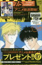 【新品】BANANA FISH 復刻版BOX vol.4 5巻セット 吉田秋生/著