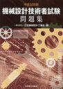 【新品】【本】機械設計技術者試験問題集 平成30年版 日本機械設計工業会/編