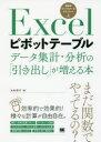 【新品】【本】Excelピボットテーブル データ集計・分析の「引き出し」が増える本 木村幸子/著