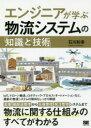 【新品】【本】エンジニアが学ぶ物流システムの「知識」と「技術」 石川和幸/著