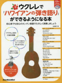 ウクレレで「ハワイアンの弾き語り」ができるようになる本 初心者でも安心のカンタン楽譜でたのしく演奏しましょう 北田朋子/著
