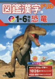 【新品】【本】図鑑漢字ドリル 小学1−6年生 4 恐竜