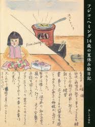 【新品】【本】フジコ・ヘミング14歳の夏休み絵日記 フジコ・ヘミング/著