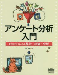 【新品】【本】アンケート分析入門 Excelによる集計・評価・分析 菅民郎/著