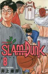【新品】【本】SLAM DUNK 新装再編版 ♯8 湘北vs.海南大附属 1 井上雄彦/著