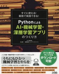 【新品】【本】すぐに使える!業務で実践できる!PythonによるAI・機械学習・深層学習アプリのつくり方 クジラ飛行机/著 杉山陽一/著 遠藤俊輔/著