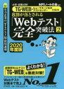 【新品】【本】8割が落とされる「Webテスト」完全突破法 必勝・就職試験! 2020年度版2 TG−WEB・ヒューマネージ社…