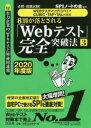 【新品】【本】8割が落とされる「Webテスト」完全突破法 必勝・就職試験! 2020年度版3 WEBテスティング〈SPI3〉・C…