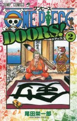 【新品】【本】ONE PIECE DOORS! 2 尾田栄一郎/著