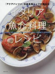 【新品】【本】イタリア魚介料理レシピ 「アクアパッツァ」日高良実シェフが教える 日高良実/著
