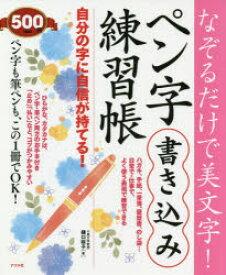 【新品】【本】なぞるだけで美文字!ペン字書き込み練習帳 自分の字に自信が持てる! 樋口咲子/著