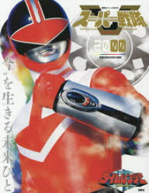 【新品】【本】スーパー戦隊Official Mook 20世紀 2000 未来戦隊タイムレンジャー 講談社/編
