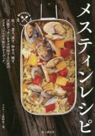 メスティンレシピ メスティン愛好会/著