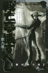 【新品】【本】双亡亭壊すべし 第9巻 藤田和日郎/著