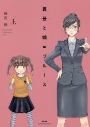 【新品】【本】義母と娘のブルース 上 桜沢鈴/著