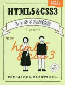 【新品】【本】HTML5&CSS3しっかり入門教室 ゼロからよくわかる、使える力が身につく。 挫折せずに学び通せる 山崎響/著
