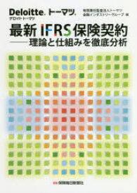 【新品】【本】最新IFRS保険契約 理論と仕組みを徹底分析 トーマツ金融インダストリーグループ/編