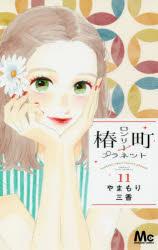 【新品】【本】椿町ロンリープラネット 11 やまもり三香/著