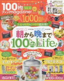 100均ファンmagazine! Vol.4 ダイソー・セリア・キャンドゥで見つけた最新神アイテム全部入りっ!