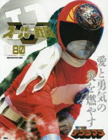 スーパー戦隊Official Mook 20世紀 1980 電子戦隊デンジマン 講談社/編