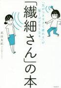 【新品】【本】「繊細さん」の本「気がつきすぎて疲れる」が驚くほどなくなる武田友紀/著