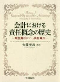 会計における責任概念の歴史 受託責任ないし会計責任 安藤英義/編著
