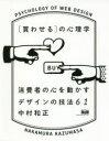 【新品】【本】〈買わせる〉の心理学 消費者の心を動かすデザインの技法61 中村和正/著