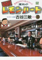 【新品】【本】BARレモン・ハート 気持ちがすごくあったかい!!〈酒コミック〉 33 古谷三敏/著