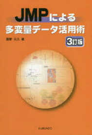 JMPによる多変量データ活用術 廣野元久/著