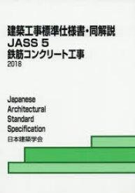 【新品】【本】建築工事標準仕様書・同解説 JASS5 鉄筋コンクリート工事 日本建築学会/編集
