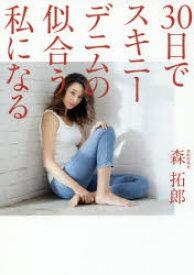 【新品】【本】30日でスキニーデニムの似合う私になる 森拓郎/運動指導