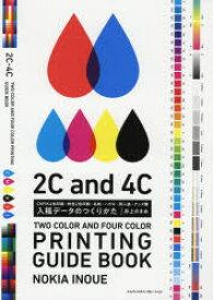 【新品】【本】入稿データのつくりかた CMYK4色印刷・特色2色印刷・名刺・ハガキ・同人誌・グッズ類 井上のきあ/著