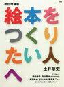 【新品】【本】絵本をつくりたい人へ 土井章史/著