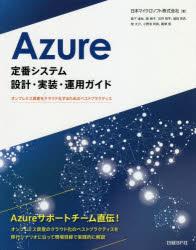 【新品】【本】Azure定番システム設計・実装・運用ガイド オンプレミス資産をクラウド化するためのベストプラクティス 日本マイクロソフト株式会社/著