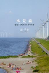 【新品】【本】風景論 変貌する地球と日本の記憶 港千尋/著