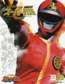 スーパー戦隊Official Mook 20世紀 1983 科学戦隊ダイナマン 講談社/編