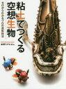 【新品】【本】粘土でつくる空想生物 ゼロからわかるプロの造形技法 松岡ミチヒロ/著