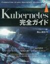 【新品】【本】Kubernetes完全ガイド Production‐Grade Container Orchestration 青山真也/著