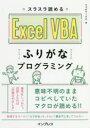 スラスラ読めるExcel VBAふりがなプログラミング リブロワークス/著