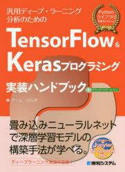 【新品】【本】TensorFlow & Kerasプログラミング実装ハンドブック Pythonライブラリ定番セレクション 汎用ディープ・ラーニング分析のための チーム・カルポ/著