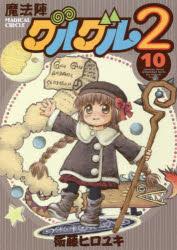 【新品】【本】魔法陣グルグル2  10 衛藤 ヒロユキ 著