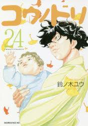 【新品】【本】コウノドリ 24 鈴ノ木ユウ/著