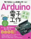 【新品】【本】Arduino電子工作実践講座 電子部品ごとの制御を学べる! 福田和宏/著