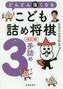 【新品】【本】どんどん強くなるこども詰め将棋3手詰め 中村太地/監修