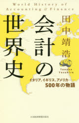 【新品】【本】会計の世界史 イタリア、イギリス、アメリカ−500年の物語 田中靖浩/著
