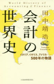 会計の世界史 イタリア、イギリス、アメリカ−500年の物語 田中靖浩/著