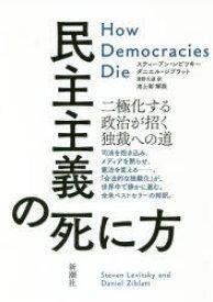 民主主義の死に方 二極化する政治が招く独裁への道 スティーブン・レビツキー/著 ダニエル・ジブラット/著 濱野大道/訳